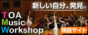 TOA Music Workshop特設サイト